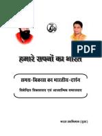 Hamare Sapno Ka Bharat-PDF