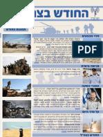 Heb Newsletter - April 2011