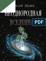 "Levashov N.V. ""Неоднородная Вселенная"" (The Unhomogeneous Universe)"