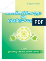 Book 032-Dhamma Chakkappawaththana