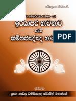 Book 034-Iriyapatha Bhawanawa