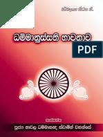 Book 043 Dhammanussathi