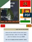 מלחמת האזרחים בסרי לנקה