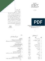 Urdu book,Majmu'a Ahadees Hissa 1, 2, 3