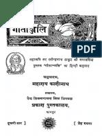 Gitanjali by Rabindranath Tagore [Hindi]