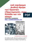 Αφιέρωμα - Εργατική Πρωτομαγιά στην Ελλάδα και τον κόσμο (Πολιτικό Καφενείο)