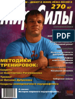 Мир силы №3 2009