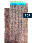 "Велесова Книга – ""Sacred Russian Vedas,  The Book of Veles"", inscribed by Yagaylo Gan of Novgorod"
