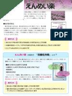 ユニアル 紫菊花