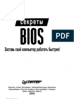 Белунцов. Секреты BIOS.(2005)