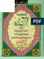 Ashraf Ul Havashi Part 1 (Para 1 to 10 )