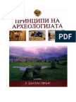 Димитровска Василка - Вовед во анализа на каменот