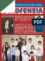 ΕΛΛΗΝΟΡΘΟΔΟΞΗ ΠΟΛΥΤΕΚΝΗ ΟΙΚΟΓΕΝΕΙΑ ΤΕΥΧΟΣ 129/2011