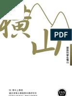 服務科學在橫山2011.03.12