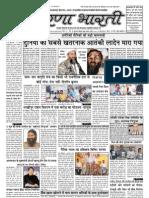 prernabharti_4thmay11_ issue20