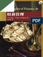 1fr9財務管理
