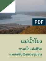 สรุปสถานการณ์แม่น้ำโขง (อัพเดทถึงเดือนมีนาคม 2554)
