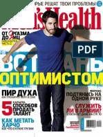 Men's Health №2 2010
