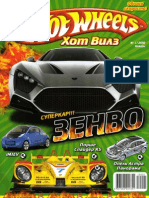 Hot Wheels № 1 2010