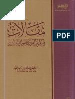 مقالات في علوم القرآن وأصول التفسير - د. مساعد الطيار