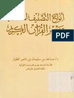 أنواع التصنيف المتعلقة بتفسير القرآن الكريم - د. مساعد الطيار