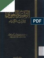التفسير اللغوي للقرآن الكريم - د. مساعد الطيار