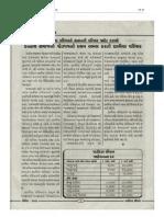 OE 33 -Chhabhaiya Parivar Boycotts Satpanth