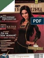 Mir_Fantastiki_05_2011