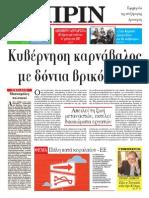 Εφημερίδα ΠΡΙΝ 06.03.11