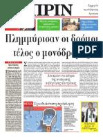 Εφημερίδα ΠΡΙΝ 27.02.11
