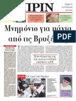 Εφημερίδα ΠΡΙΝ 13.03.11