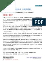 [藍眼白皮書]關於網路影像監控的十大應用揭秘(中文)