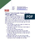 Matangi Mantra Tantra Sadhana