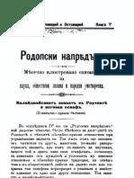Обичаи - Калайджийският занаят в Родопите, Ст. Н. Шишков, 1905