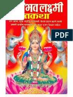 Shree Vaibhavlakshmi Vrat Katha