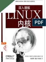 深入了解Linux内核