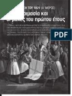 Η αληθινή ιστορία της Επανάστασης και της Παλιγγενεσίας 1821_a_meros