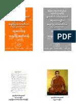 Thutaythana