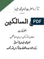 نافع السالکین ملفوظات حضرت خواجہ محمد سلیمان تونسوی
