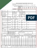 製造業基線資料調查暨列管判定表