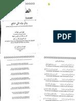 Moulid_diya_lami