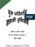 Yug Parivartan - Syed Abdullah Tariq