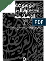 موسوعة الحضارة العربية الإسلامية