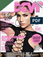 "Журнал ""Ваш досуг"" (Май, 2011)"