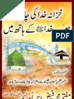 Khazana-e-Khuda_Ki_Chabiyan_Habib-e-Khuda_K_Hath_Mein