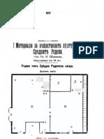 Родопски къщи 2, Ст. Шишков 1905