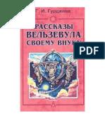 Г.И. Гурджиев. Рассказы Вельзевула своему внуку.