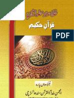 Khulasa Mazameen-e-Qur'aan Para 23