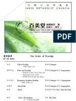 PCMC Order of Worship - Church Dedication & 12th Anniversary  崇拜秩序