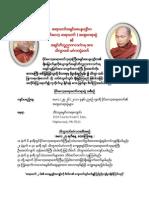 Invitation in Burmese